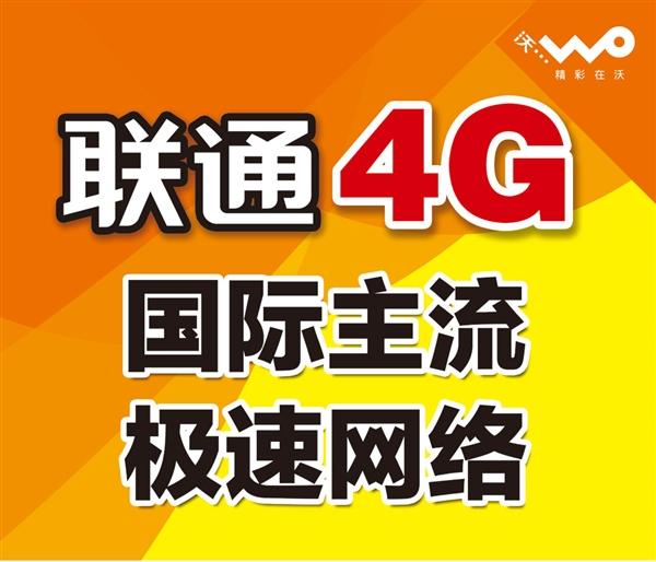 联通46元4G无限流量套餐是真是假?联通46元4G流量随意享套餐怎么办理