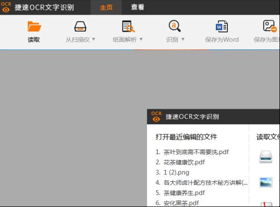 捷速OCR文字识别软件:扫描PDF转换成word怎么做