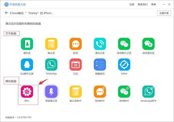 苹果手机如何查看被误删的照片-苹果恢复大师精彩教程706.png
