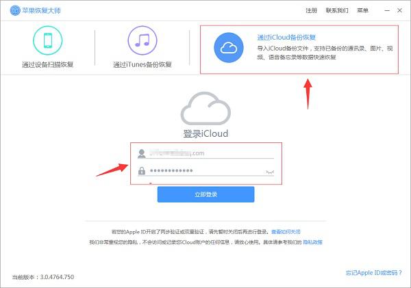 苹果手机如何查看被误删的照片-苹果恢复大师精彩教程559.png