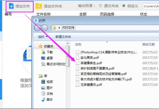 迅捷PDF转换器346.png