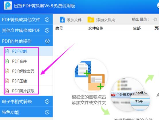 迅捷PDF转换器287.png