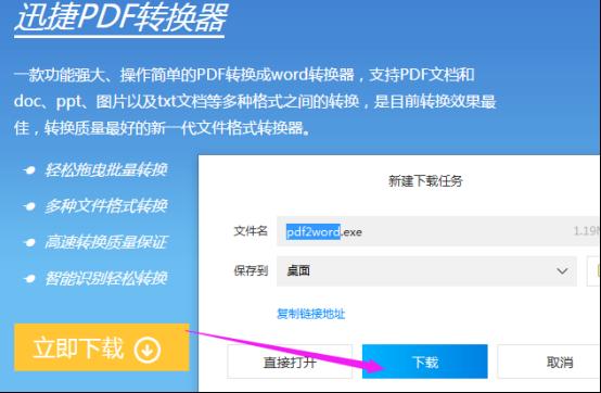 迅捷PDF转换器204.png