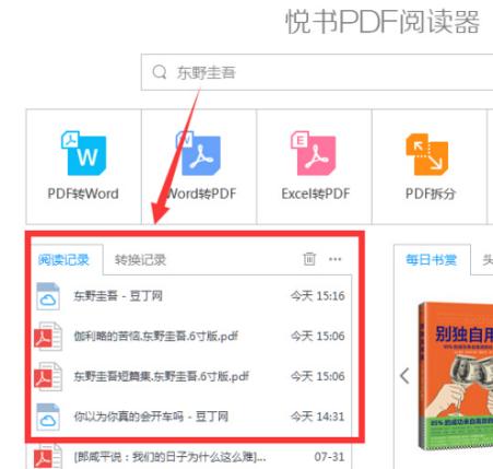 利用PDF软件快速搜索与查找文件1296.png