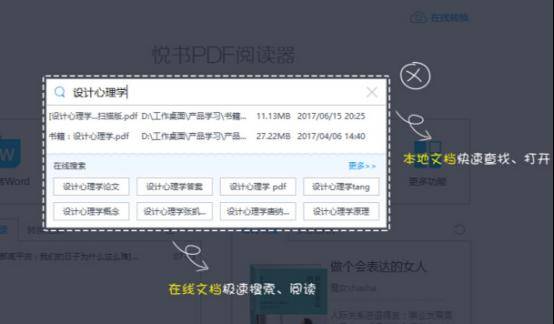 利用PDF软件快速搜索与查找文件275.png