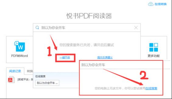 利用PDF软件快速搜索与查找文件450.png