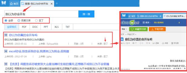 利用PDF软件快速搜索与查找文件659.png