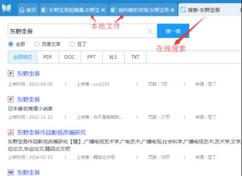 利用PDF软件快速搜索与查找文件1105.png