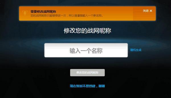战网怎么改名字 战网改名字方法一览