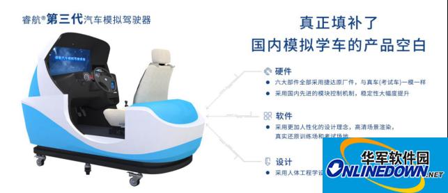 睿航第三代汽车模拟驾驶器真正填补了国内模拟学车的产品空白
