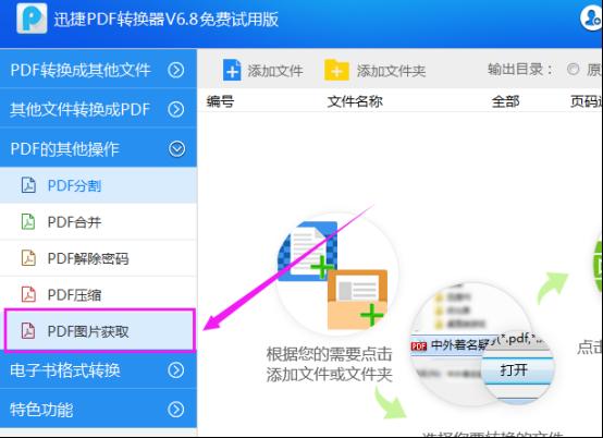 分享获取PDF文件中图片的方法261.png
