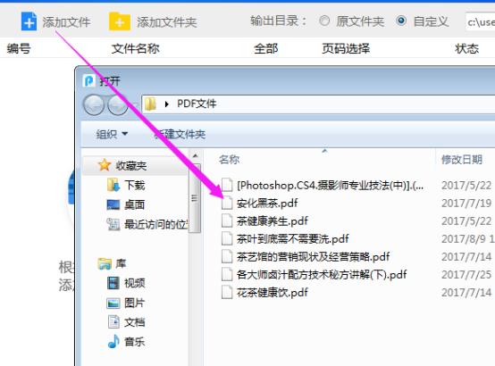 分享获取PDF文件中图片的方法313.png