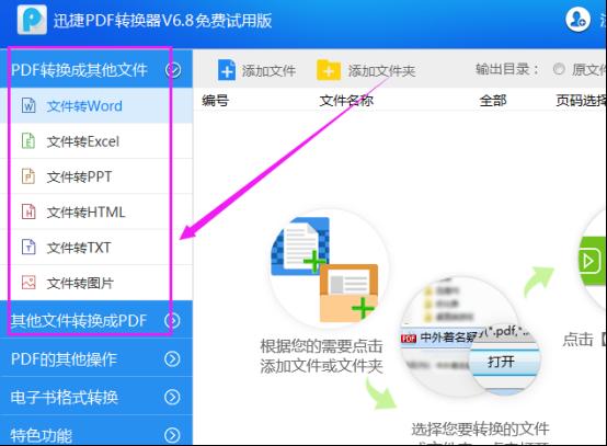 分享获取PDF文件中图片的方法223.png