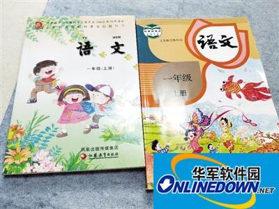 全市小学一年级语文教材统一 入学先学汉字再学拼音