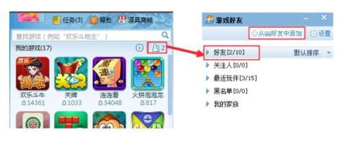 QQ游戏大厅查找游戏好友教程