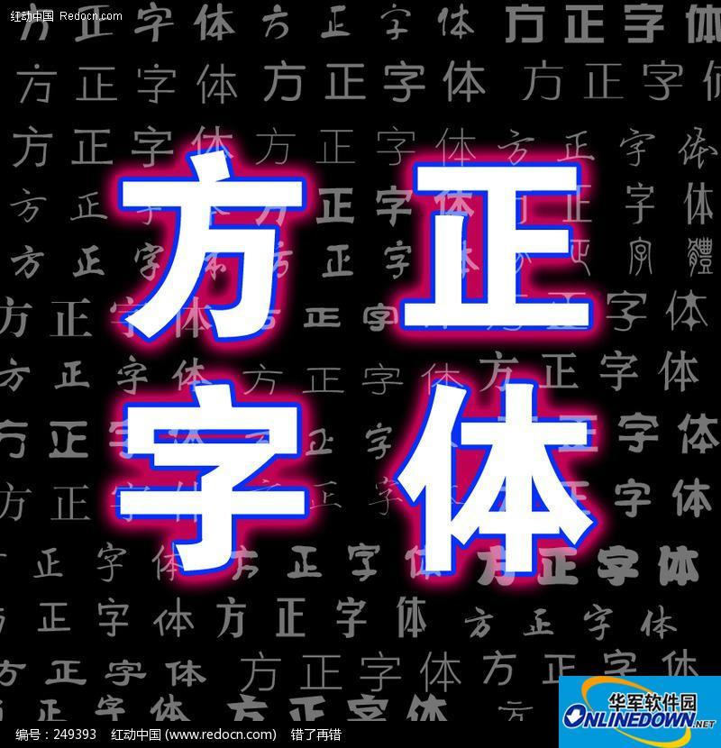 word中没有想要的字体怎么办 方正字体安装教程