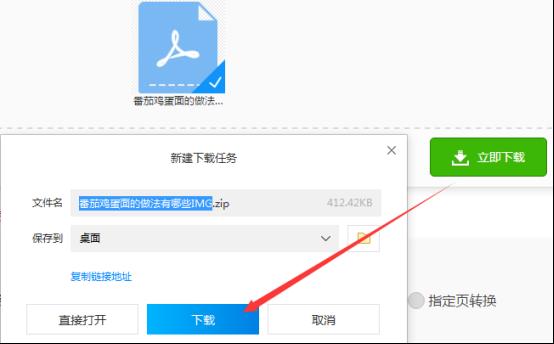 迅捷在线如何将pdf转换成图片350.png