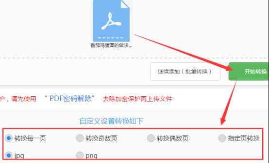 迅捷在线如何将pdf转换成图片278.png