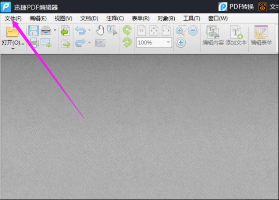 迅捷PDF编辑器怎样在PDF文件中添加图象