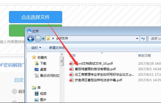 迅捷在线如何将pdf转换成图片226.png