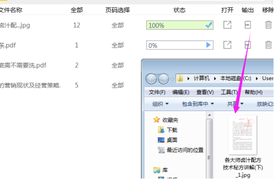 迅捷PDF转换器将pdf转成图片的图文教程379.png