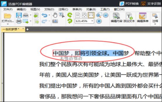 PDF编辑器怎么加密PDF文件中的部分文字316.png