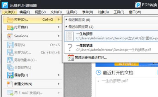 PDF编辑器怎么加密PDF文件中的部分文字170.png