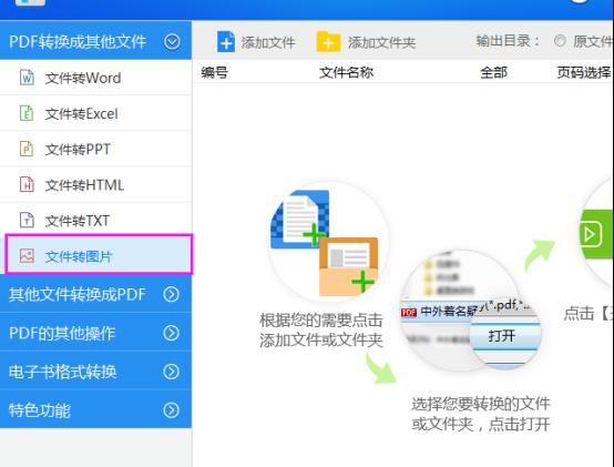 迅捷PDF转换器将pdf转成图片的图文教程262.png