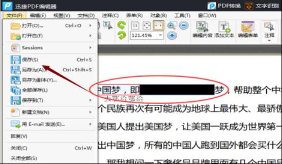PDF编辑器怎么加密PDF文件中的部分文字339.png
