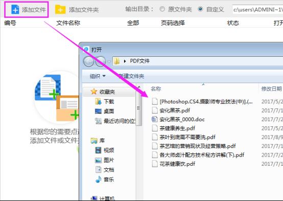 迅捷PDF转换器将pdf转成图片的图文教程300.png