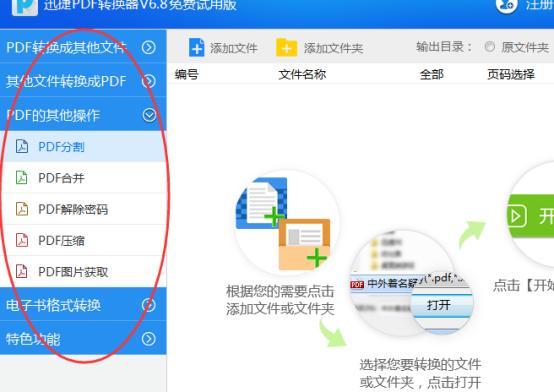 迅捷PDF转换器将pdf转成图片的图文教程224.png