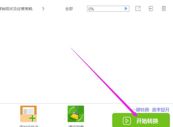 迅捷PDF转换器将pdf转成图片的图文教程344.png