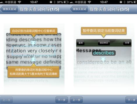 有道词典能用手机拍照取词吗 拍照取词的方法