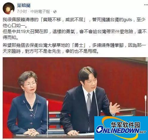 台湾电视台:绝对不要认为环球时报是随便说说!