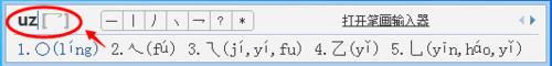 QQ拼音输入法输入特殊符号教程