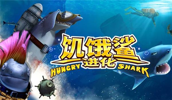 饥饿鲨:进化