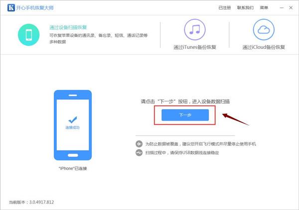苹果6plus怎么恢复删除的短信?数据恢复必备小知识539.png