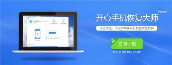 苹果6plus怎么恢复删除的短信?数据恢复必备小知识434.png