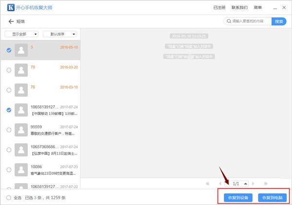 苹果6plus怎么恢复删除的短信?数据恢复必备小知识787.png