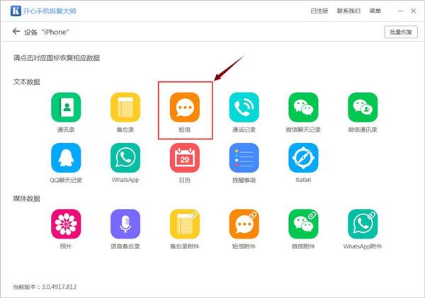 苹果6plus怎么恢复删除的短信?数据恢复必备小知识682.png