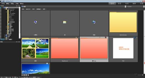 ACDSee修改窗口界面颜色教程