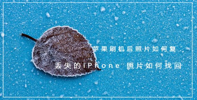 苹果刷机后照片如何恢复,丢失的iPhone 照片如何找回204.png