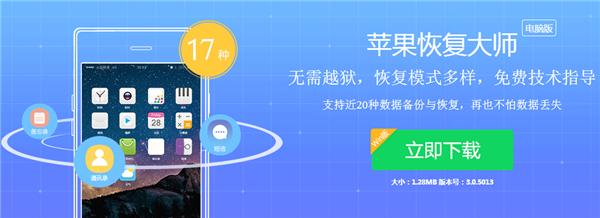 微信聊天记录删除了怎么恢复?苹果恢复大师可以帮到你457.png