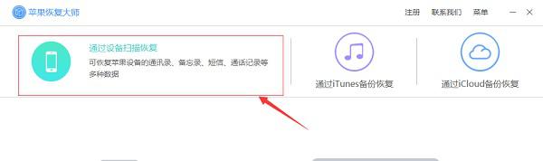 微信聊天记录删除了怎么恢复?苹果恢复大师可以帮到你580.png