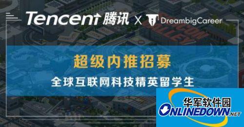 DreambigCareer(DBC) X 腾讯 | 全球互联网科技留学精英海归计划!
