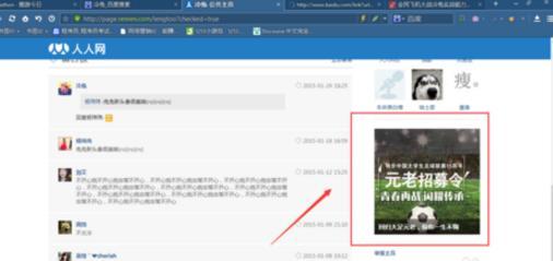 傲游浏览器(Maxthon)手动屏蔽网页广告教程