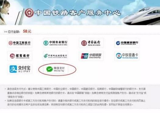 网购火车票微信支付  电脑/手机操作步骤