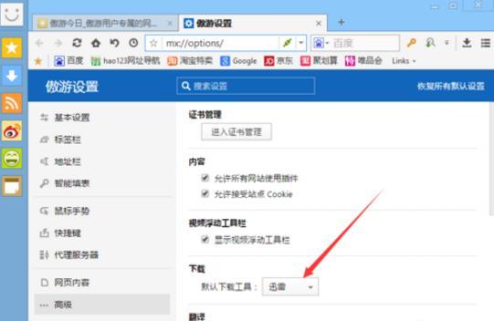 傲游浏览器修改默认的下载工具教程
