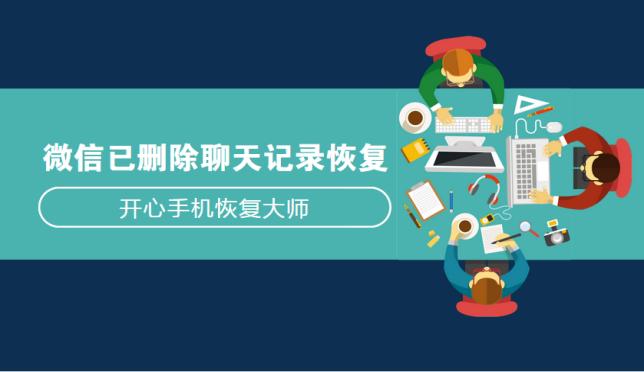 微信已删除聊天记录恢复技巧:帮你快速找回微信删除的聊天记录