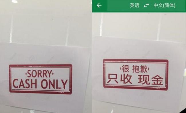 谷歌翻译使用方法介绍 谷歌翻译好用吗